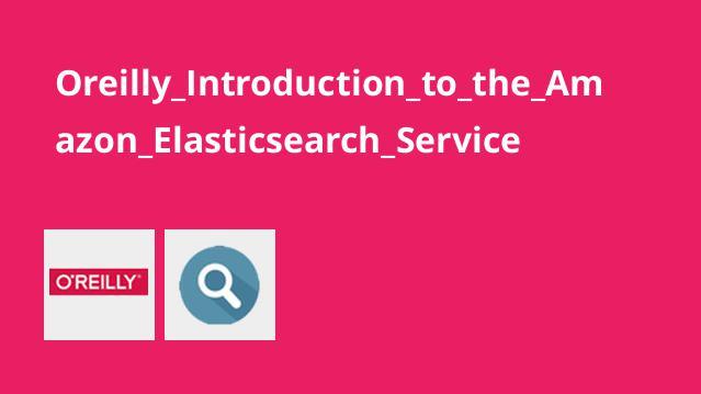 آموزش مقدمه ای بر Amazon Elasticsearch Service