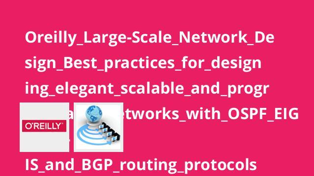 طراحی شبکه های مقیاس پذیر و قابل برنامه ریزی باOSPF EIGRP IS-IS و پروتکل های مسیریابیBGP