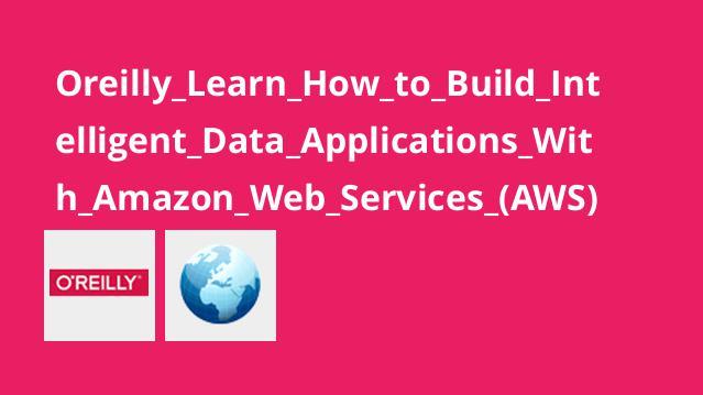 آموزش ساخت اپلیکیشن های داده هوشمند با سرویس های وب آمازون (AWS)