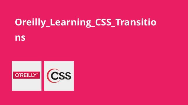 آموزش انتقال ها درCSS
