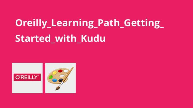 آموزش شروع کار باKudu