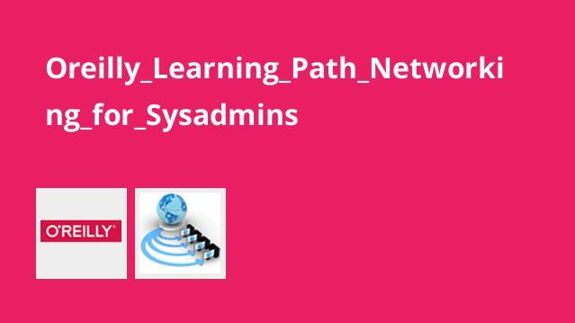 آموزش شبکه باSysadmins