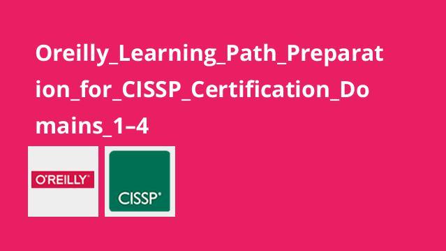 دوره آمادگی آزمونCISSP Certification Domains 1–4