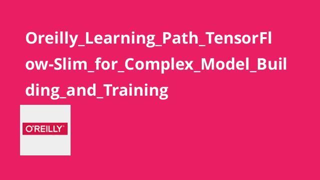 آموزش ساخت مدل های پیچیده باTensorFlow-Slim