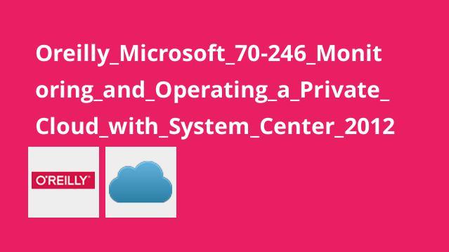 آموزشنظارت و مدیریت ابر خصوصی با System Center 2012