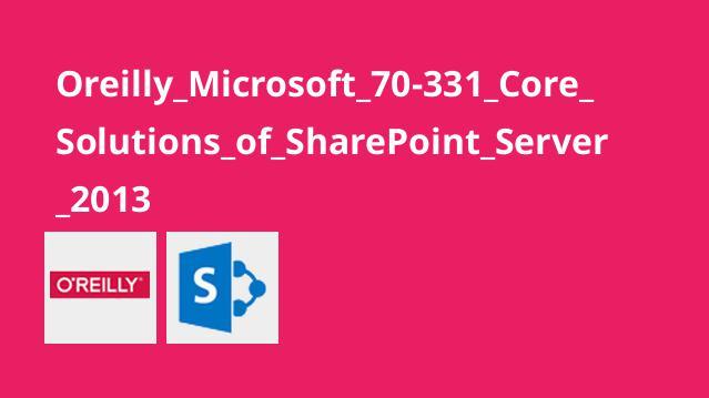 آموزش راه حل هایSharePoint Server 2013