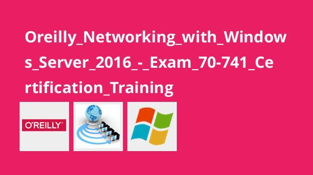 آموزش گواهی نامه شبکه باویندوز سرور 2016 –Exam 70-741 Certification