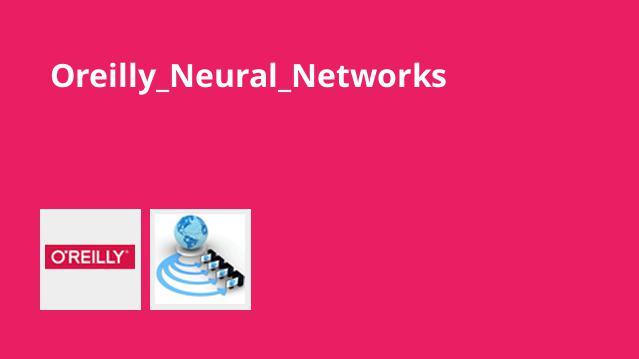 آموزش شبکه های عصبی