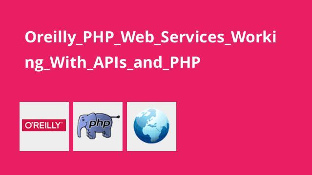 آموزش ساخت وب سرویس با PHP