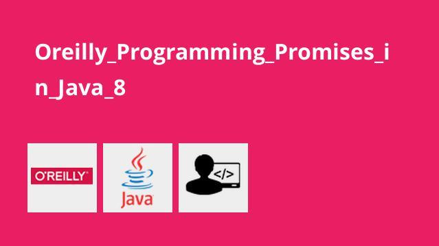 آموزش مزایای برنامه نویسی باJava 8
