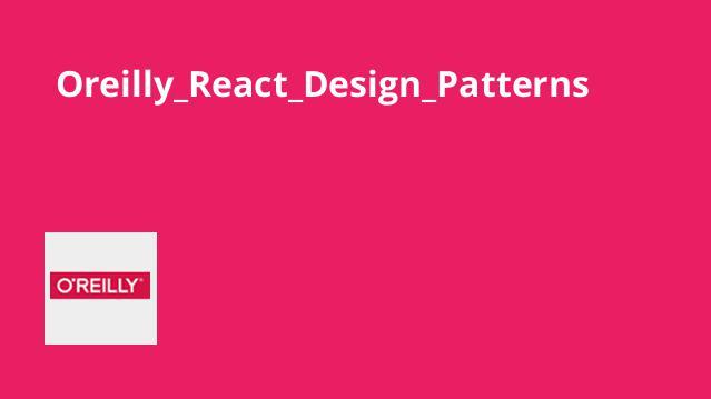 آموزش الگوهای طراحیReact