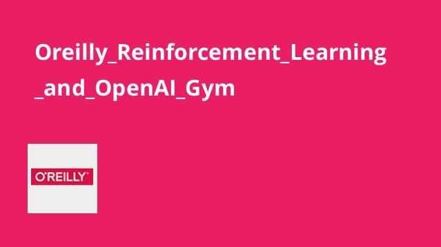 آموزش یادگیری تقویتی وOpenAI Gym