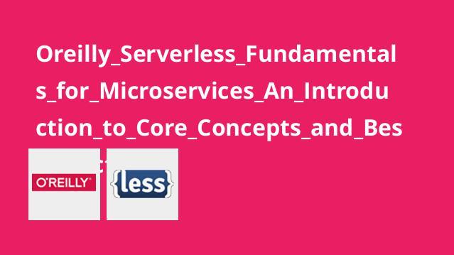 آموزش مفاهیم اصلی و بهترین تمرینات در مبانیServerless برای میکروسرویس ها