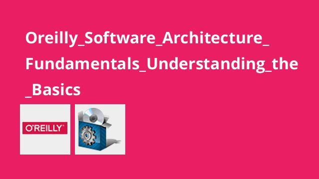 آشنایی با اصول اولیه معماری نرم افزار