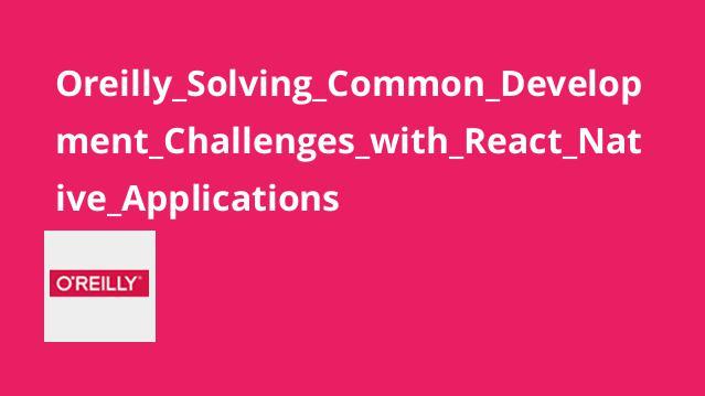 آموزش رفع چالش های توسعه با اپلیکیشن هایReact Native