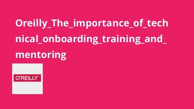 آشنایی با اهمیت پذیرش سازمانی، آموزش و راهنمایی فنی