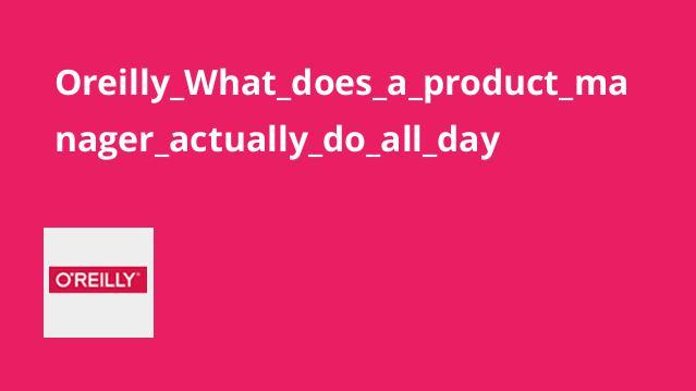 آشنایی با وظایف مدیر محصول در طول روز