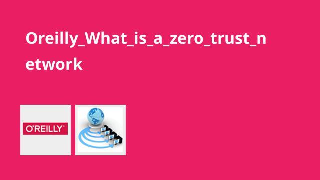 آموزش شبکهzero trust