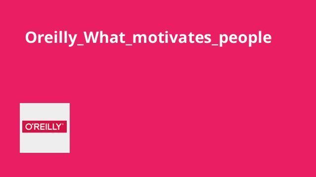 چه عواملی باعث ایجاد انگیزه در مردم می شود؟