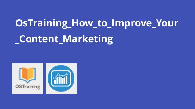 آشنایی با تکنیک های بهبود بازاریابی محتوا