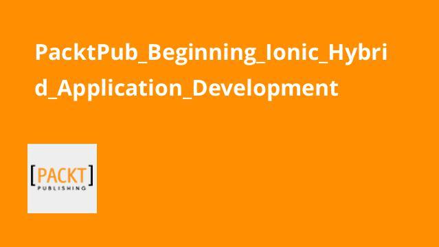 ساخت اپلیکیشن چندسکویی موبایل با Ionic