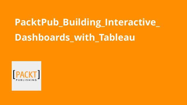 دوره Building Interactive Dashboards with Tableau