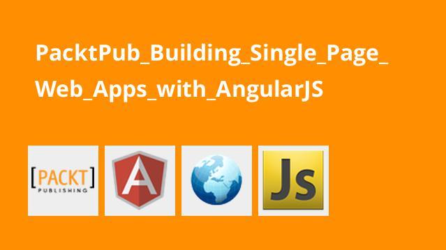 ساخت برنامه های تک صفحه ای تحت وب با AngularJS