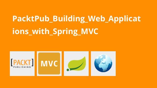 ساخت برنامه های کاربردی وب با Spring MVC