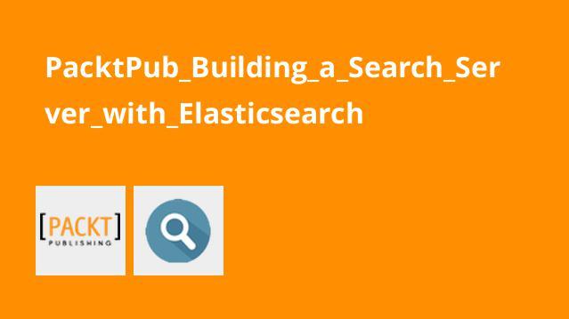 آموزش ساخت Search Server با Elasticsearch