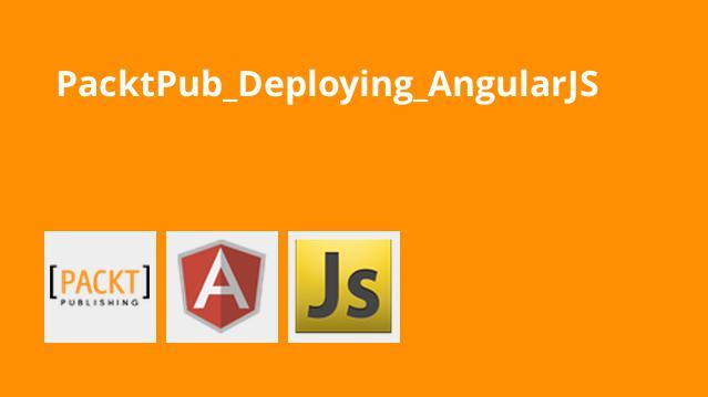 نحوه استقرار AngularJS