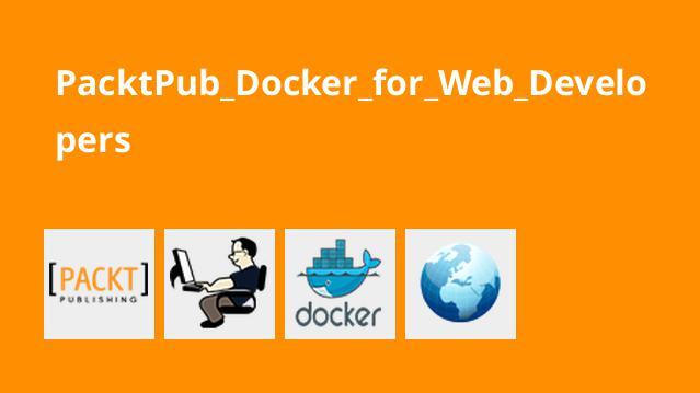 آموزش Docker برای طراحان وب