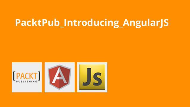 آشنایی با AngularJS محصول PacktPub