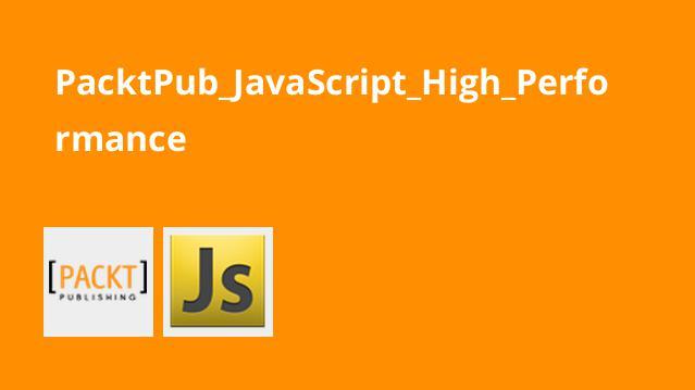 افزایش کارایی کدهای JavaScript