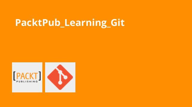 آموزش Git موسسه PacktPub