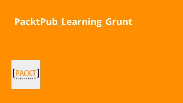 آموزش Grunt موسسه PacktPub