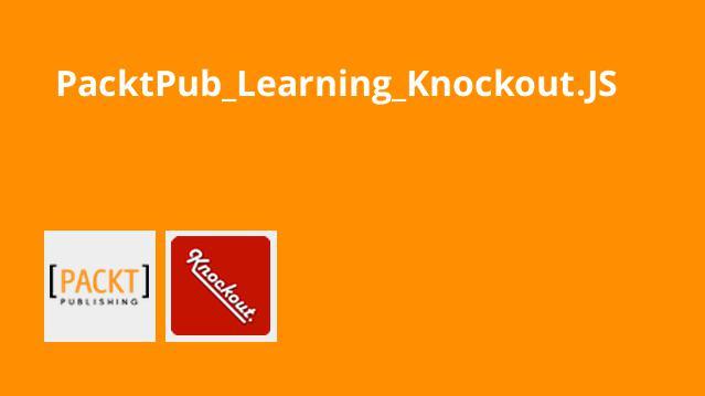 آموزش Knockout.JS