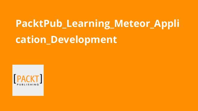 توسعه اپلیکیشن های وب با Meteor.js