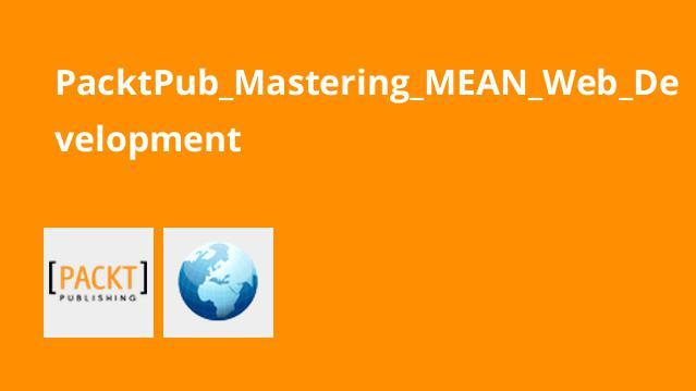 دوره Mastering MEAN Web Development