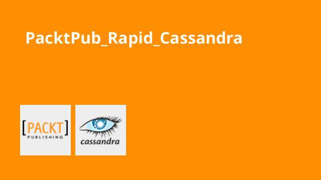 آموزش سریع Cassandra