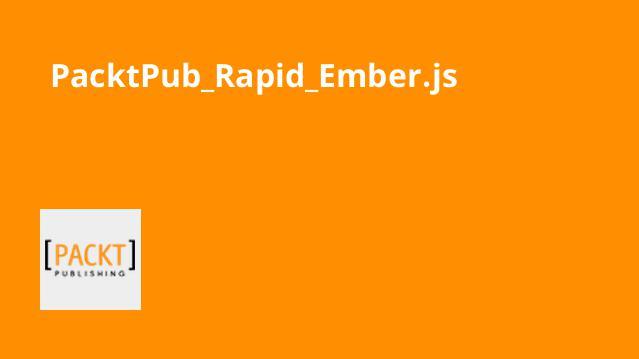 آموزش سریع Ember.js