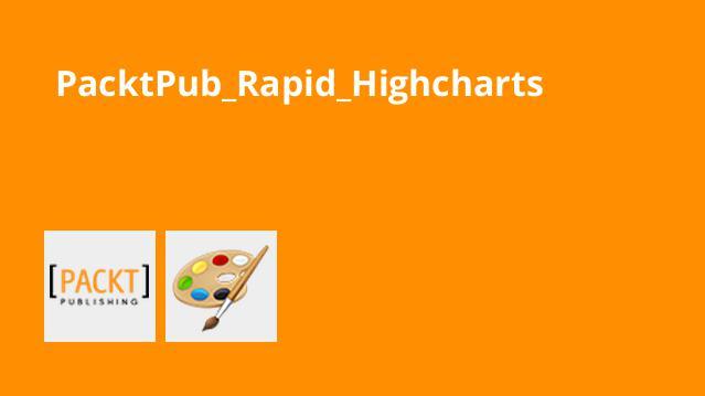آموزش سریع Highcharts