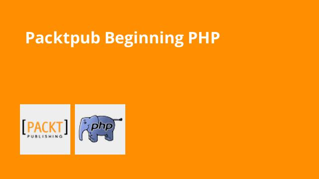 packtpub-beginning-php