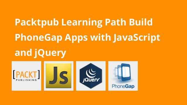 packtpub-learning-path-build-phonegap-apps-with-javascript-jquery