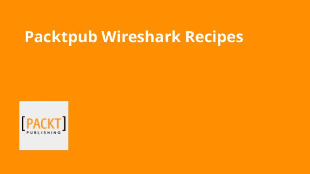 packtpub-wireshark-recipes