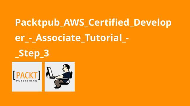 آموزش کار با پایگاه داده و اپلیکیشن باAWS – قسمت سوم
