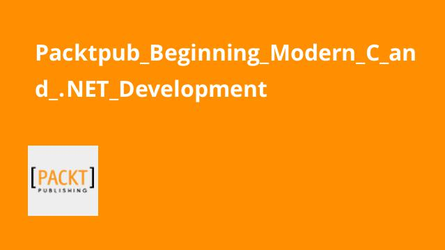 آموزش توسعه دات نت و سی شارپ مدرن