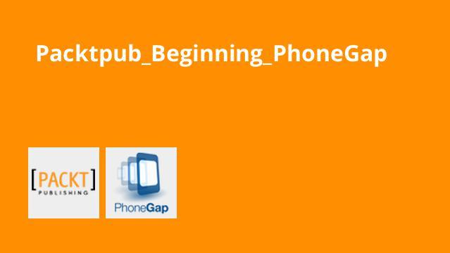 آموزش شروع کار باPhoneGap