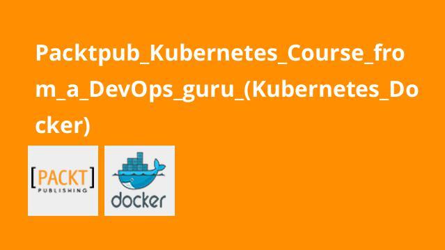 دورهKubernetes از(DevOps guru (Kubernetes + Docker