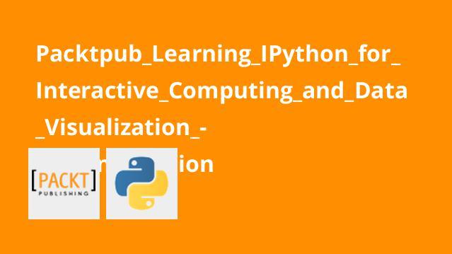 آموزشIPython برای محاسبه تعاملی و مصورسازی داده