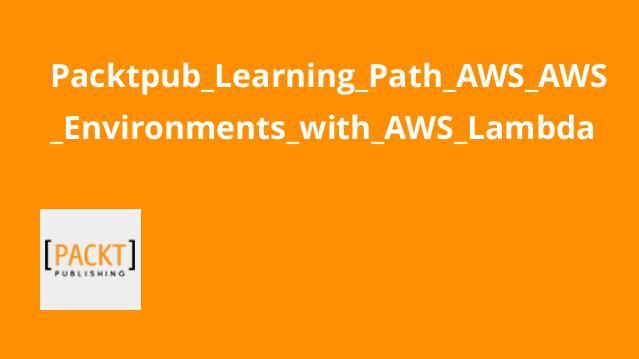 آموزش طراحی محیط هایAWS باAWS Lambda